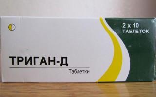 Таблетки Триган Д
