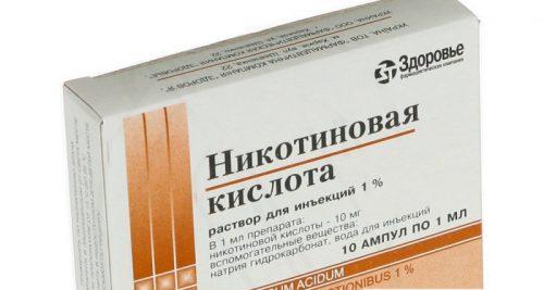 Никотиновая кислота - раствор для инъекций